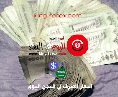 اسعار الصرف في اليمن اليوم
