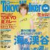 [Magazine] Ayumi Hamasaki 2004-08 Tokyo Walker