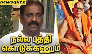 Aandal supporter condemn Vairamuthu | Andal issue