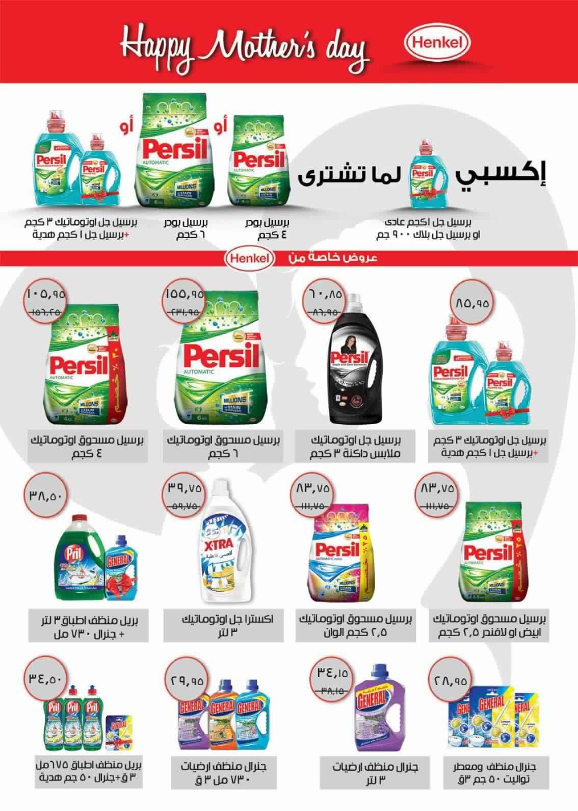 عروض سعودى ماركت الجديدة من 1 حتى 21 مارس 2018