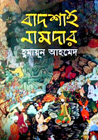 Bangla Ebook Badshah Namdar by Humayun Ahmed