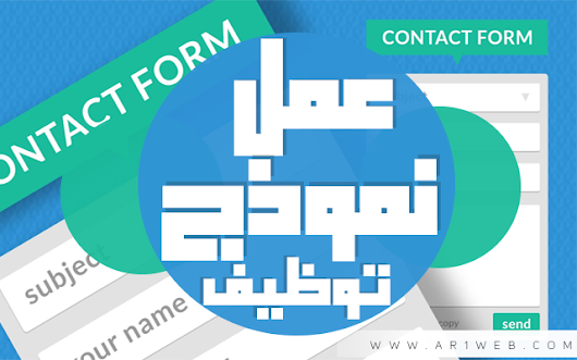 Recruitment Form with Blogger Contact Form عرب ويب