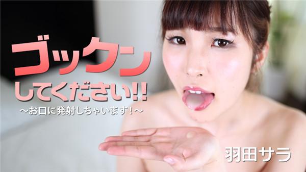 UNCENSORED HEYZO 1945 ゴックンしてください!!~お口に発射しちゃいます!~ – 羽田サラ, AV uncensored