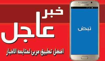 تطبيق نبض Nabd افضل تطبيق عربي لمتابعة الاخبار من شتى المجالات
