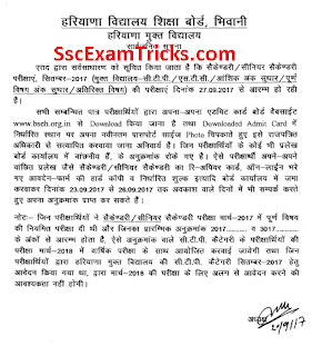 Haryana Open 10th 12th Class Compartment Admit Card news
