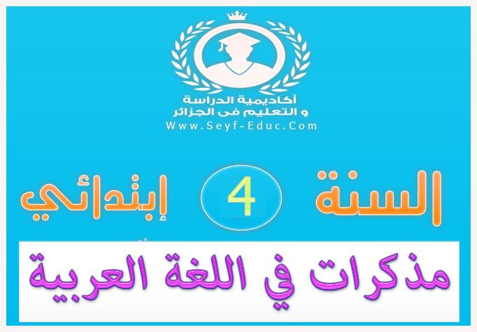 مذكرات في مادة اللغة العربية للسنة الرابعة ابتدائي