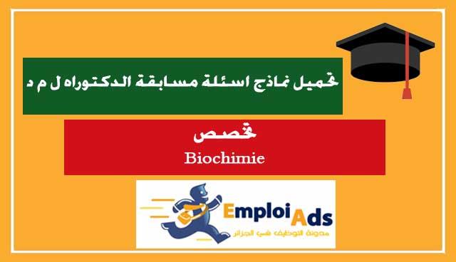 تحميل نماذج اسئلة مسابقة الدكتوراه ل م د في تخصص Biochimie