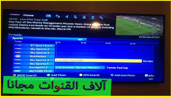 أفضل تطبيق أستعمله شخصيا لمشاهدة القنوات العربية والعالمية على الاندرويد و على Smart Tv 2018