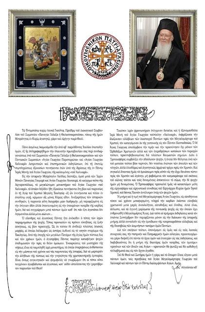 Το Μήνυμα της Α.Θ.Π. του Οικουμενικού Πατριάρχου κ.κ. Βαρθολομαίου Α΄, για την συμπλήρωση 650 ετών από την ίδρυση της Ιεράς Μονής Αγίου Γεωργίου του Χαλιναρά
