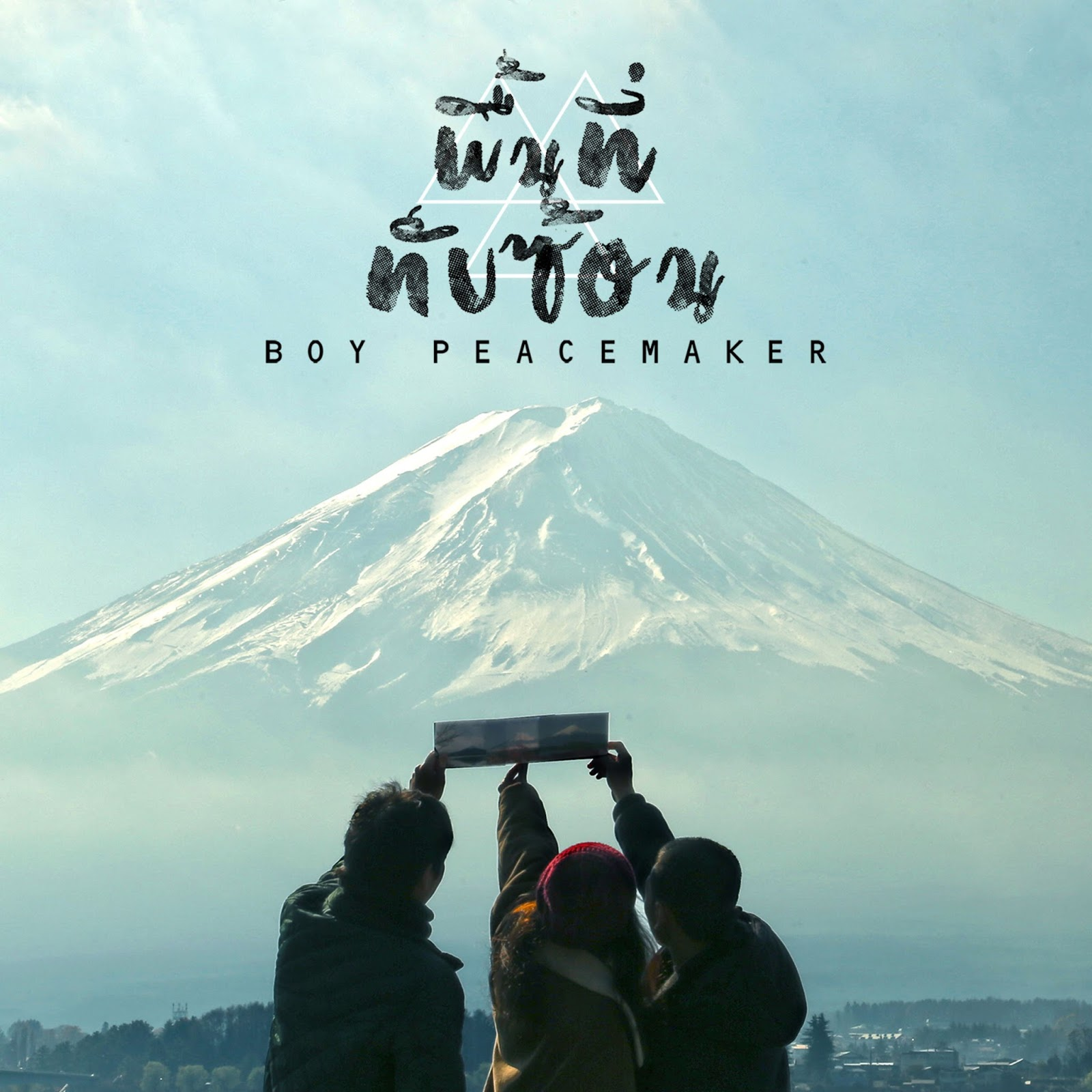 New Single : Boy Peacemaker