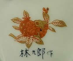 Japanese Porcelain Marks - Hayashi Kuro Kiln - Rinkuro gama in Japanese, - .林九郎窯