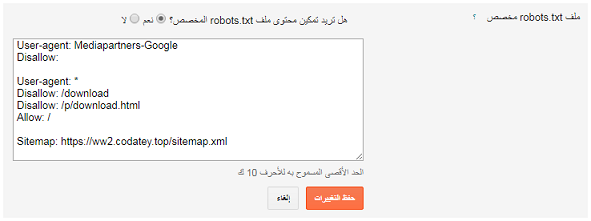 تخصيص ملف ROBOTS.TXT