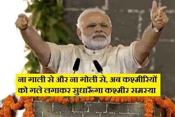 pm-modi-embrace-policy-kashmir-4-member-teem-will-visit-soon