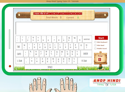 Anop Hindi Typing Tutor 2.0 : Tutorial Hindi Typing lesson Practice Session