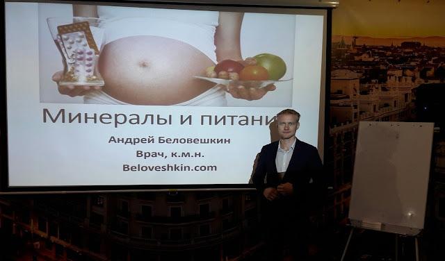"""Лекция """"Минералы и питание для беременных"""" (видео)"""