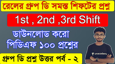 RRB Group D Question Paper 2018 All Shift in Bengali 2018