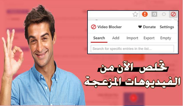 كيفية حجب الفيديوهات الغير لائقة في اليوتيوب و حجب القنوات التابعة لها