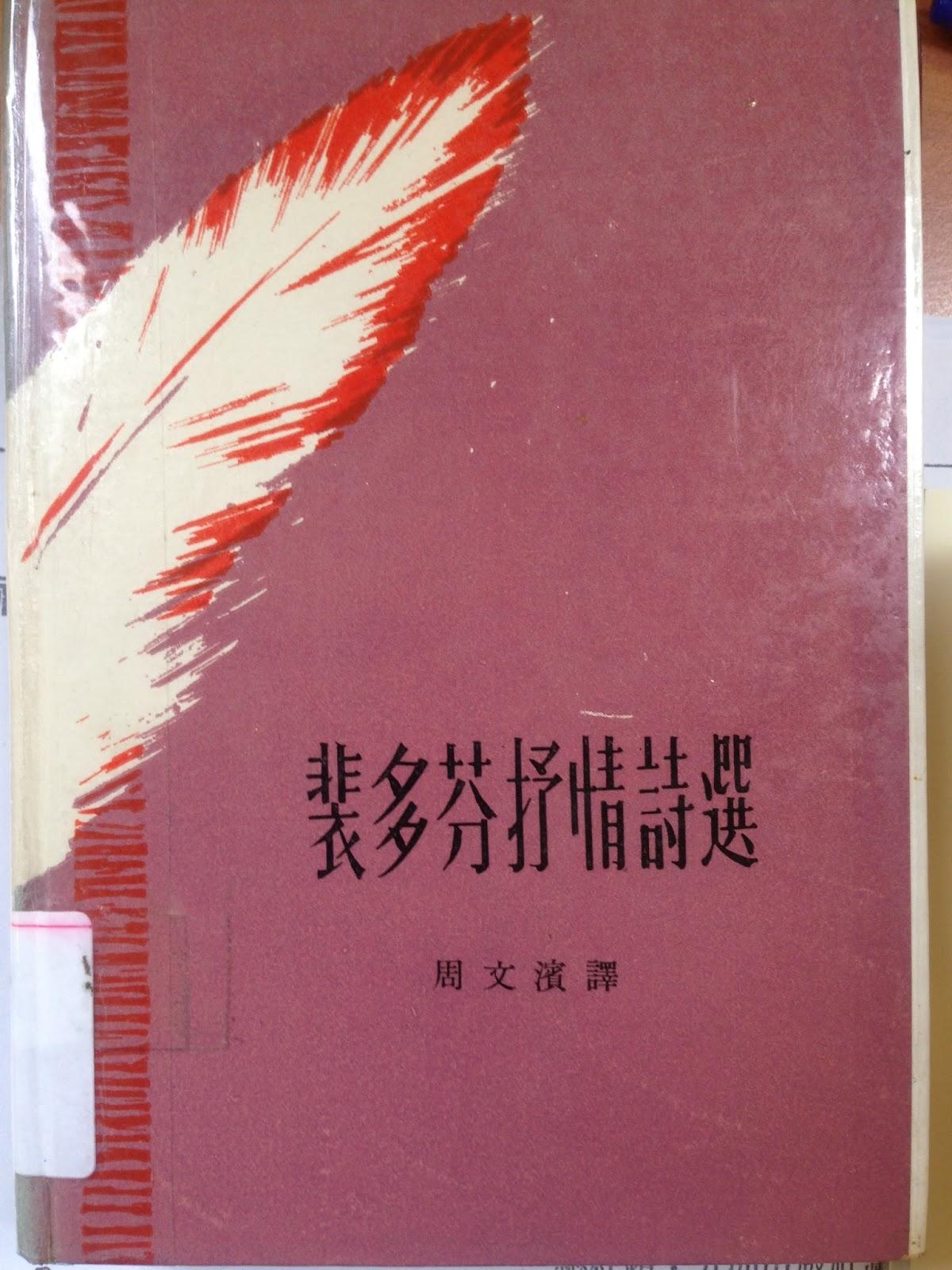 翻譯偵探事務所: 連連看--五洲的世界名家抒情詩選