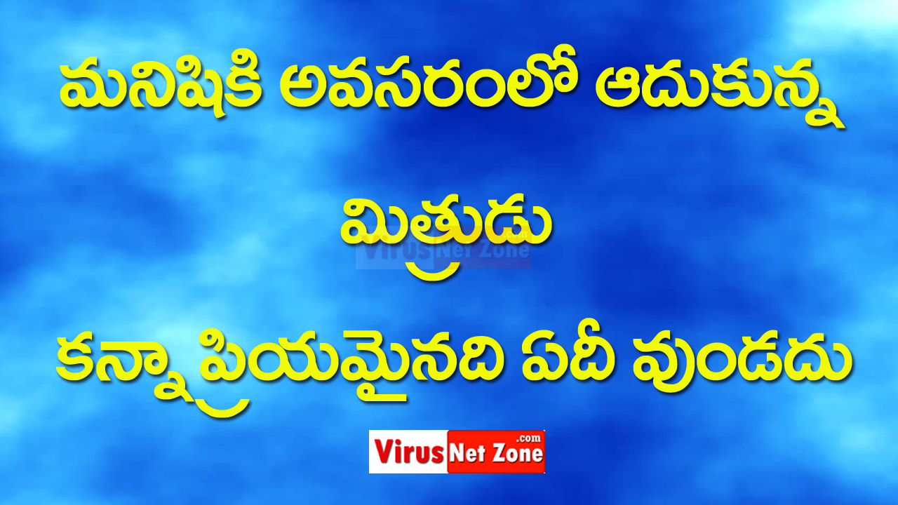 Great Quotes About Friendship Great And Real Friendship Quotes Images In Telugu  True