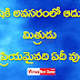 Great And Real Friendship Quotes images in telugu | True friendship Quotes