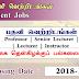 பதவி வெற்றிடங்கள் - தென்கிழக்குப் பல்கலைக்கழகம் | Vacancy - SEUSL