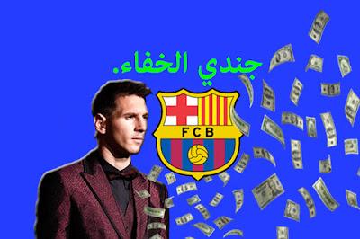 اللاعب ميسي Messi يقوم في بعض الاحيان بالتدخل في تشكيلة برشلونة.  فكما هو مدكور في العنوان هدا الفعل مبرر بعدة عوامل قد تجعل النجم الارجنتيني و المحبوب لدى الجماهير يمارس اعمال لا تدخل في مجال تعاقده مع النادي.