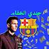 من هو اللاعب الدي يسير نادي برشلونة FC Barcelone في الخفاء. Lionel Messi control Fc Barcelona