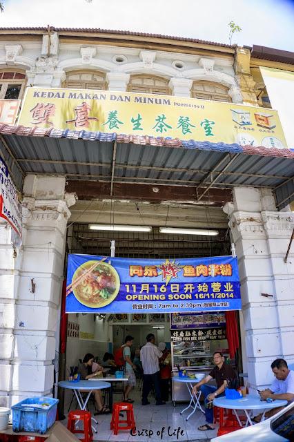 Tong LeK 8 Fried Fish Bee Hoon 同乐炸鱼肉米粉 @ Jalan Macalister, Penang