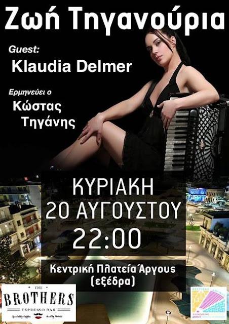 Η Ζωή Τηγανούρια στο Άργος στις 20 Αυγούστου