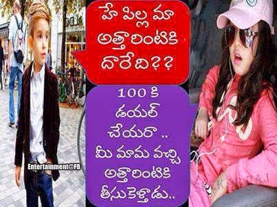 telugu funny messages for mobile telugu photo messages