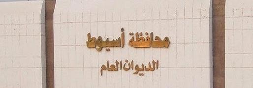 ظهرت الان نتيجة الشهادة الأعدادية محافظة اسيوط
