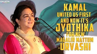 Kamal united us first and now it's Jyothika for new Magalir Mattum – Urvashi