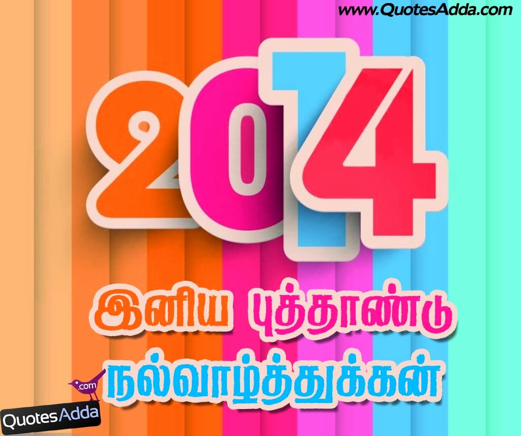 2014 New Year Quotes