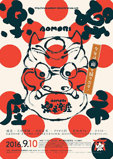 Aomori Rakuichirakuza 2016 poster AOMORI楽市楽座 ポスター 青森市