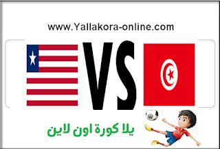 مشاهدة مباراة تونس وليبيريا بث مباشر بتاريخ 04-09-2016 تصفيات كأس أمم أفريقيا