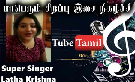 Super Singer Latha Krishn – 28.08.16 Special Concert in Nagar Kovil Jaffna
