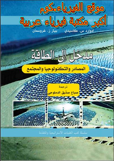 pdf كتاب مدخل الي الطاقة (المصادر والتكنولوجيا والمجتمع)