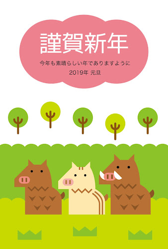 並んで座る猪のフラットデザイン年賀状(亥年)