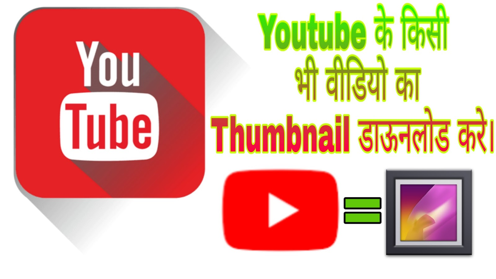 Youtube video ki Thumbnails Kaise download kare ? - Trickz Sub