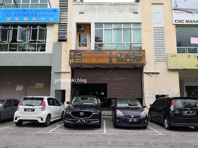 Jin-Shan-Lou-Johor-Wanton-Mee-金山楼云吞面