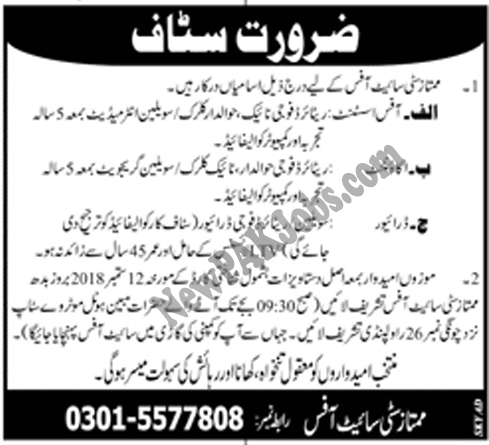 New Jobs announced for Accountant, Drivers, Office Assistant
