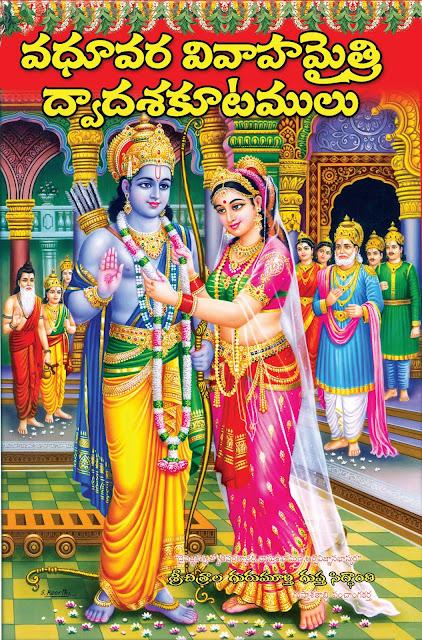 వధూవర వివాహ మైత్రి | Vadhuvara Vivaha Maitri | GRANTHANIDHI | MOHANPUBLICATIONS | bhaktipustakalu