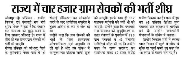 rajasthan-panchayati-raj-gram-sevak-sachiv-vacancy-2015-2016