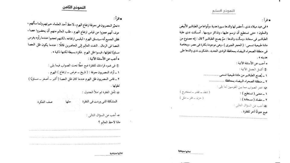 لغة عربية: نماذج القراءة المتحررة للصفين الثالث والرابع الابتدائى الترم الثاني Ra5_004