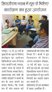 News discussion on Jain youngsters at Jaipur