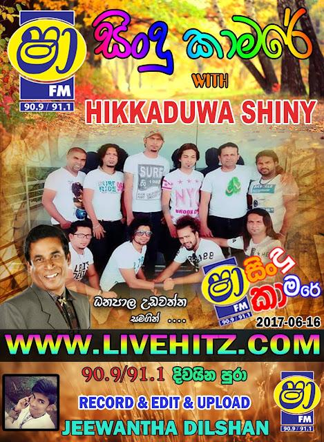 SHAA FM SINDU KAMARE WITH HIKKADUWA SHINY 2017-06-16
