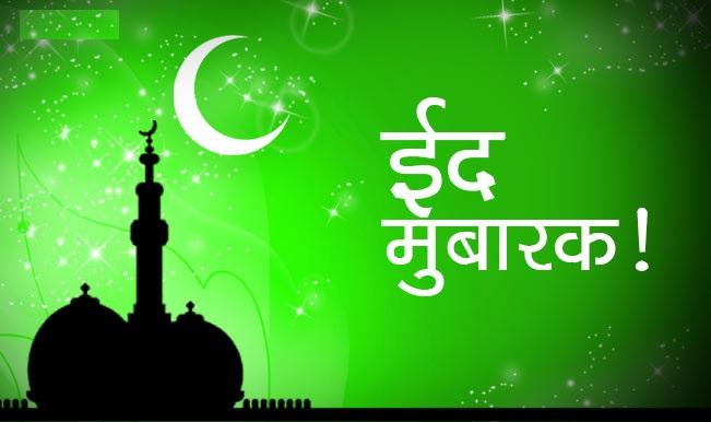 Best Eid Wishes