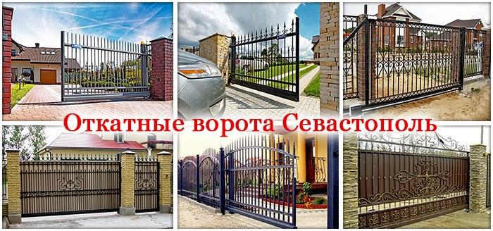 Откатные ворота Севастополь