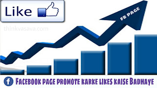 Facebook page ko promote karke likes kaise Badhaye Best 10 Tips