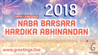 Oriya greetings on Happy New Year 2018 Sparkling wishes